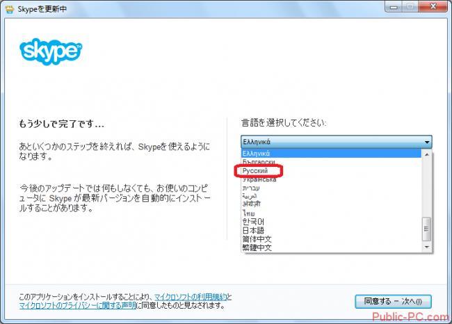 Vyibor-yazyika-v-Skype.png