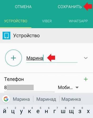 kak-izmenit-imya-kontakta-v-vatsape5.png