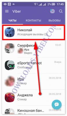 kak-uznat-kto-zahodil-v-vayber-na-moyu-stranitsu-screenshot-02-231x400.png