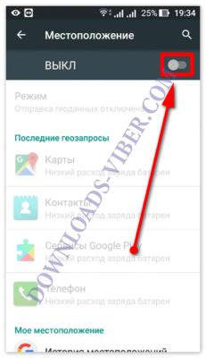 kak-uznat-kto-zahodil-v-vayber-na-moyu-stranitsu-screenshot-06-231x400.png