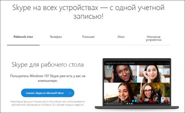 kak-skachat-skype.png