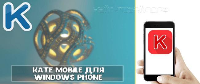 Kate-Mobile-dlya-Windows-Phone.jpg