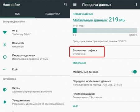 1614507444_jekonomija-trafika-na-android.jpg