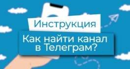 poisk-telegramm-kanalov-265x140.jpg