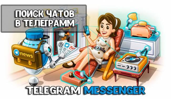 poisk-chatov-v-telegramme-1.jpg