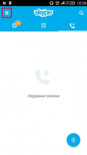 kak-nastroit-skype-na-android-1.jpg