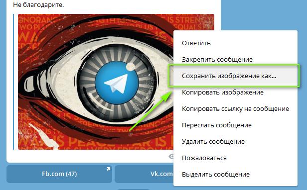 gde-telegram-hranit-faily.png