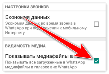 whatsapp-photos-to-android-6.png