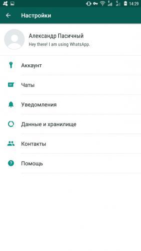 Kak-udalit-Vatsap-s-telefona-3-576x1024.png