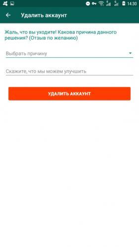 Kak-udalit-Vatsap-s-telefona-6-576x1024.png