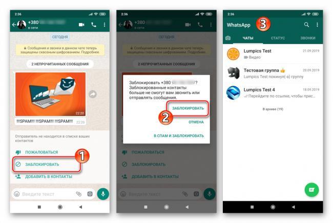 whats-app-dlya-android-blokirovka-neizvestnogo-otpravitelya-prislavshego-soobshhenie.png