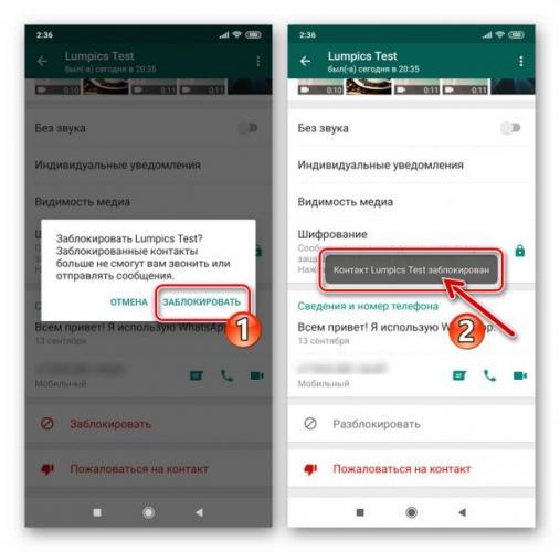 whats-app-dlya-android-proczess-perenosa-kontakta-v-chernyj-spisok-messendzhera.png