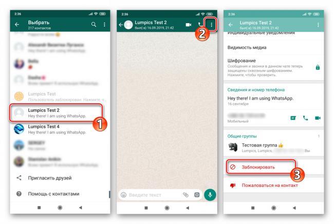 whats-app-dlya-android-blokirovka-kontakta-do-nachala-perepiski-s-nim.png