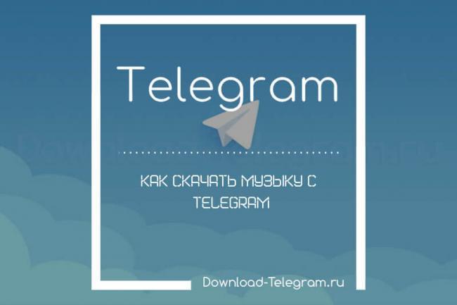 kak-skachat-muzyku-s-telegarm-legkaya-instrukciya.jpg