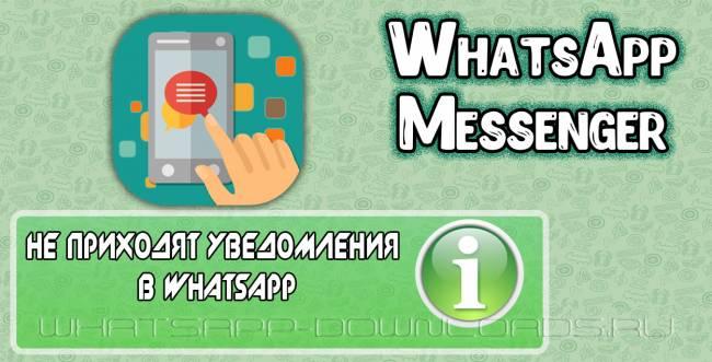 ne-prixodyat-uvedomleniya-whatsapp-1.jpg