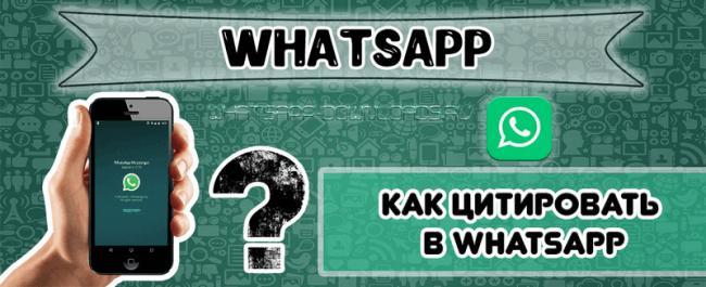 kak-tsitirovat-v-whatsapp.png