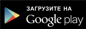 1451760570_google-play.jpg
