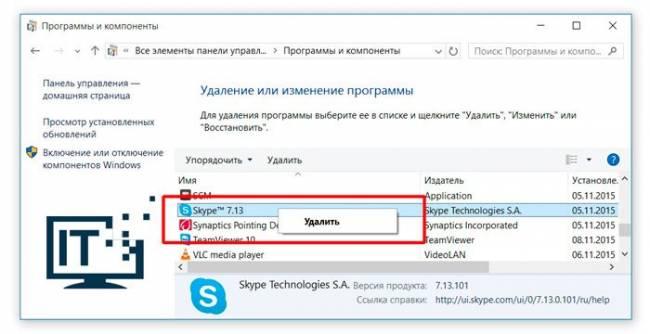 1-delete-skype-total.jpg