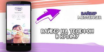 kak-skachat-viber-v-krymu-na-android-360x180.jpg