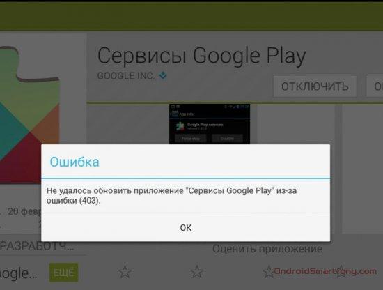 kak-skachat-viber-v-krymu-na-android-1.jpg