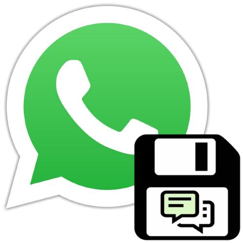 kak-sohranit-perepisku-v-whatsapp.png