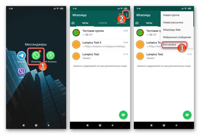 whatsapp-dlya-android-menyu-prilozheniya-nastrojki.png