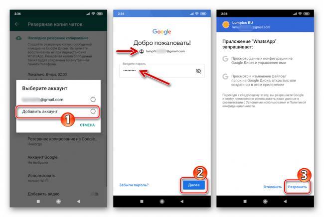 whatsapp-dlya-android-avtorizacziya-v-google-diske-dlya-sohraneniya-rezervnoj-kopii-perepiski.png