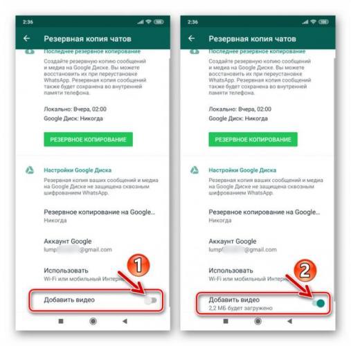 whatsapp-dlya-android-aktivacziya-opczii-dobavit-video-v-rezervnuyu-kopiyu-perepiski.png