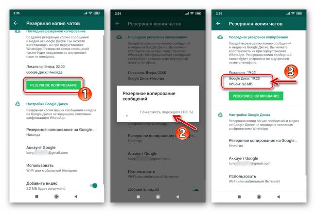 whatsapp-dlya-android-proczess-sozdaniya-rezervnoj-kopii-perepiski.png