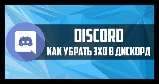 Eho-v-Discord.png