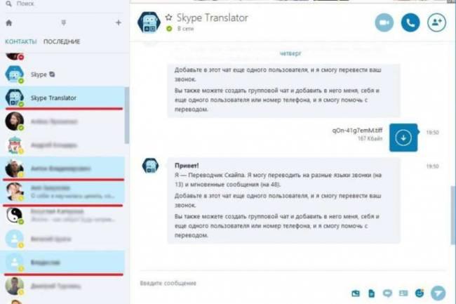kak-polzovatsya-perevodchikom-v-skype3.jpg