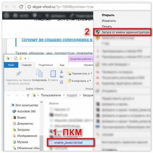 zapusk-skripta-ot-imeni-administratora-v-windows.png