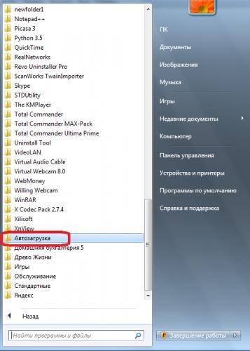 Perehod-v-avtoagruzku-Windows.png