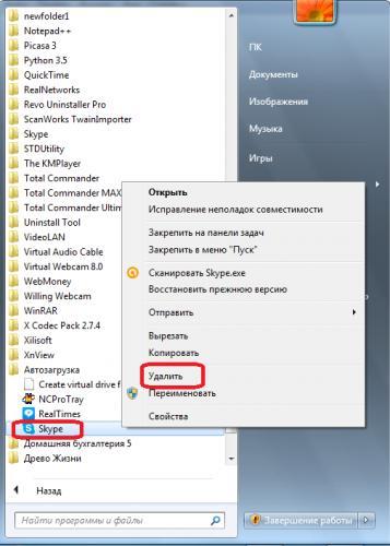 Otklyuchenie-avtozagruzki-Skype.png