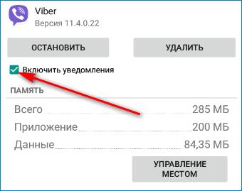 Vklyuchit-uvedomleniya-v-Viber.png