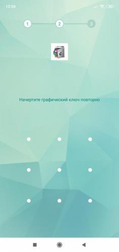 AppLock-графический-ключ-485x1024.jpg