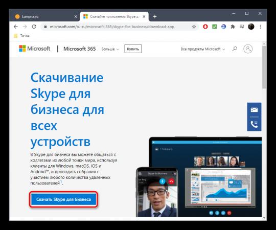 knopka-dlya-vybora-versii-skype-dlya-biznesa-na-oficzialnom-sajte-kompanii-majkrosoft.png