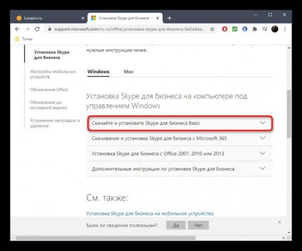 otkrytie-menyu-dlya-skachivaniya-programmy-skype-dlya-biznesa-s-oficzialnogo-sajta.png