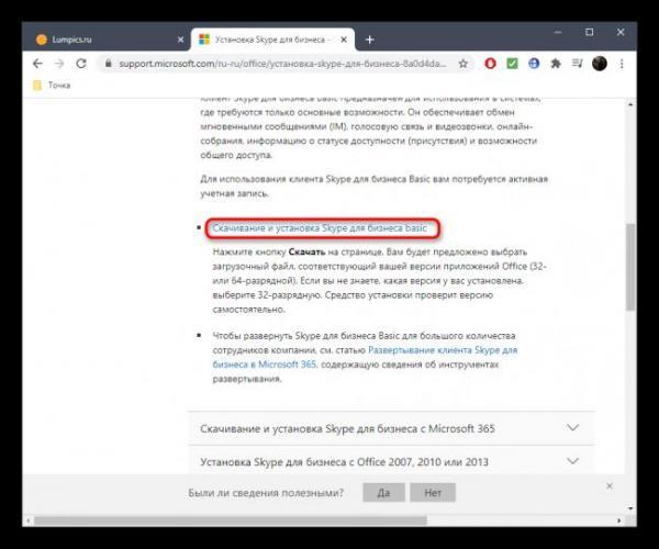 knopka-dlya-perehoda-na-straniczu-skachivaniya-programmy-skype-dlya-biznesa.png