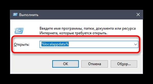perehod-k-papke-s-fajlami-discord-dlya-obnovleniya-programmy-pri-probleme-s-chernym-ekranom-pri-demonstraczii-na-kompyutere.png