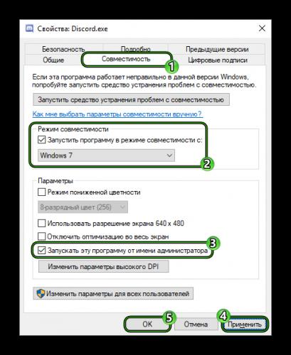 Smena-nastroek-sovmestimosti-dlya-fajla-Discord.png