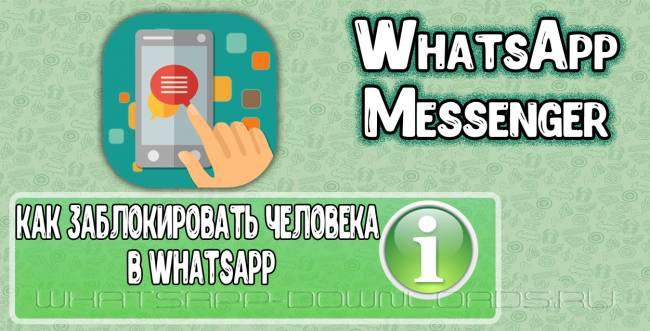 kak-zablokirovat-cheloveka-whatsapp-1.jpg