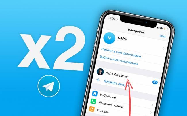 telegram-2accounts-on-iphone-main.jpg
