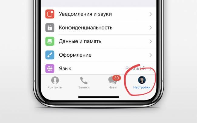 telegram-2accounts-on-iphone-4.jpg