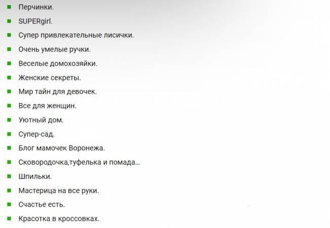 prikolnie-nazvaniya-zenskoj-gruppi-whatsapp4.jpg