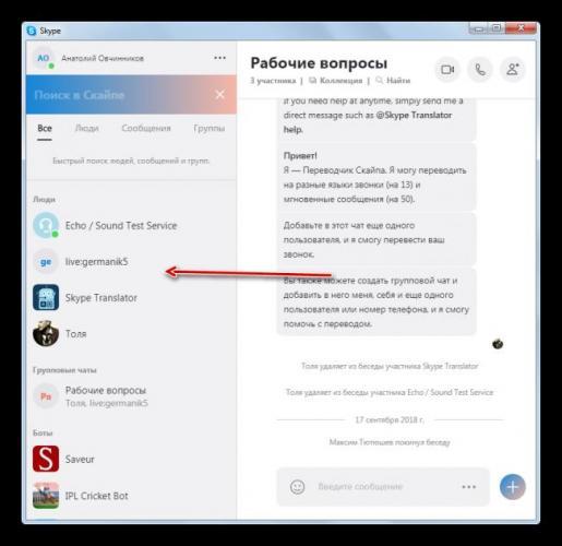 Skryityie-kontaktyi-pokazanyi-v-Skype-8.png