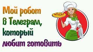 kulinarnye_boty_2.jpg