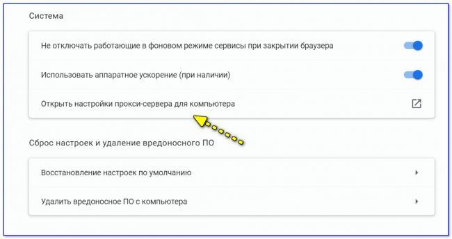 Otkryit-nastroyki-proksi-servera.png