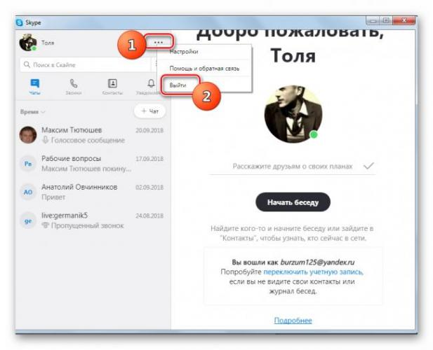 Perehod-k-vyihodu-iz-uchetnoy-zapisi-v-programme-Skype-8.png