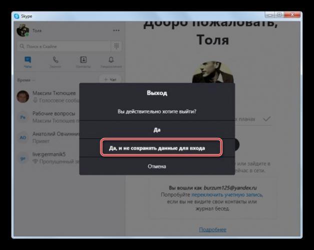 Podtverzhdenie-vyihoda-bez-podtverzhdeniya-dannyih-v-programme-Skype-8.png